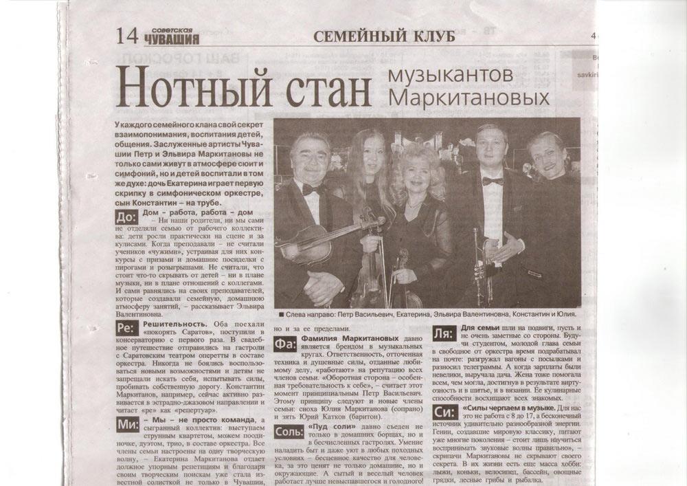 Нотный стан музыкантов Маркитановых