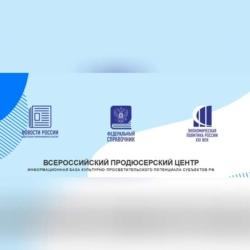 Формируется информационная база культурно-просветительского потенциала субъектов Российской Федерации