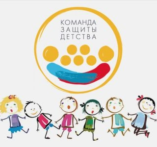 Команда защиты детства