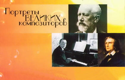 Портреты великих композиторов