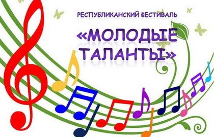 Республиканский фестиваль «Молодые таланты»