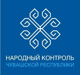 Портал Народный контроль Чувашской Республики