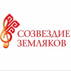 Meждународный фестиваль «Созвездие земляков»