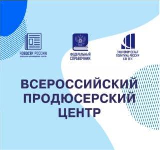 Всероссийский продюсерский центр
