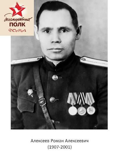Алексеев Роман Алексеевич (1907-2001)