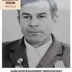Давыдов Владимир Николаевич