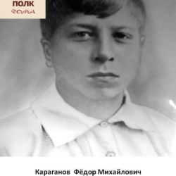 Караганов Фёдор Михайлович