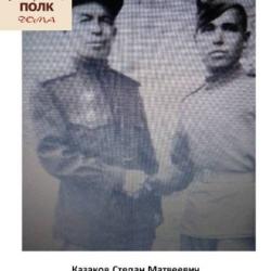 Казаков Степан Матвеевич