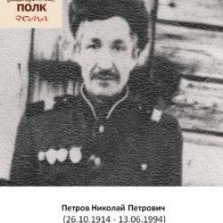 Петров Николай Петрович