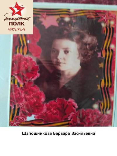 Шапошникова Варвара Васильевна
