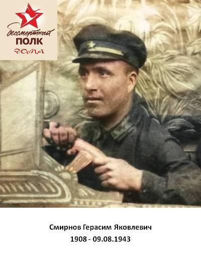 Смирнов Герасим Яковлевич