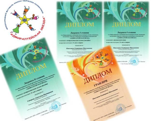 Международный онлайн - фестиваль «Адмиралтейская звезда»