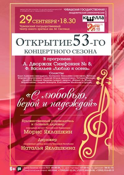 Открытие 53-го концертного сезона «С любовью, верой и надеждой» - новости симфонической капеллы