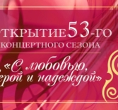 Открытие 53-го концертного сезона «С любовью, верой и надеждой»