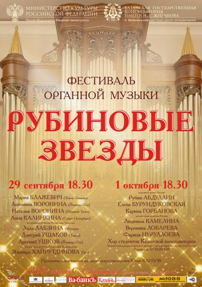 Фестиваль органной музыки «Рубиновые звезды»