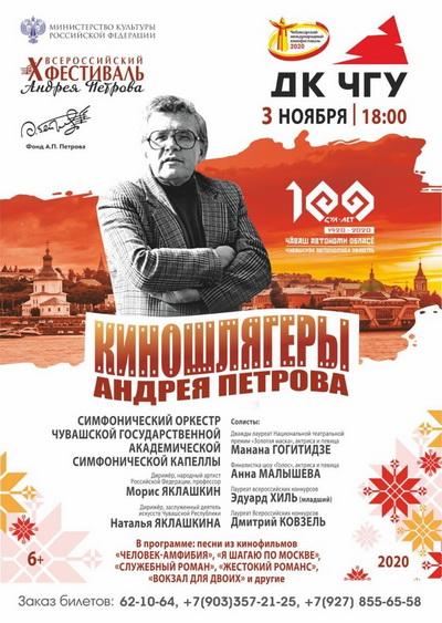 Концерт «Киношлягеры Андрея Петрова» - симфоническая капелла Минкультуры Чувашии
