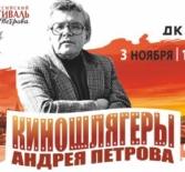 Концерт «Киношлягеры Андрея Петрова» в Чебоксарах