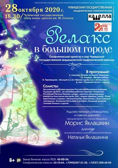 Концерт «Релакс в большом городе» - симфоническая капелла Минкультуры Чувашии