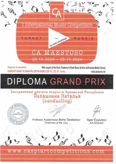 Наталья Яклашкина - обладатель Гран-при I Международного музыкального конкурса  «CA MAESTOSO» (Турция – Россия) в номинации «Дирижирование»