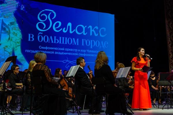концерт «Релакс в большом городе» - Чувашская симфоническая капелла