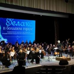 Состоялся концерт «Релакс в большом городе»