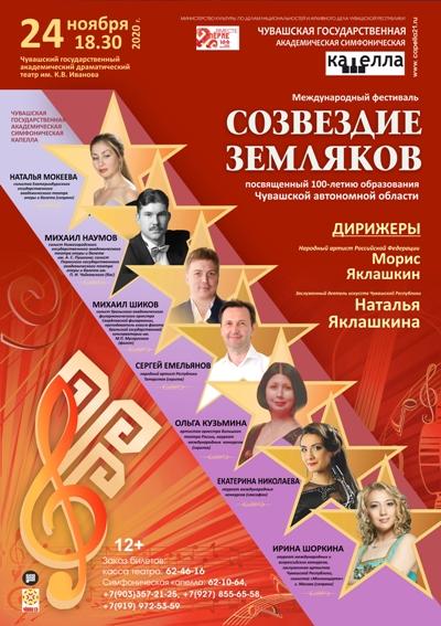 Международный фестиваль «Созвездие земляков» - Чувашская симфоническая капелла