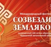 Международный фестиваль «Созвездие земляков», посвящённый 100-летию образования Чувашской автономной области