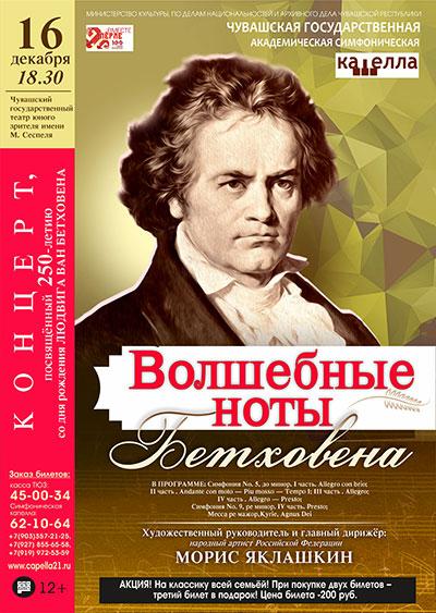 Концерт «Волшебные ноты Бетховена»