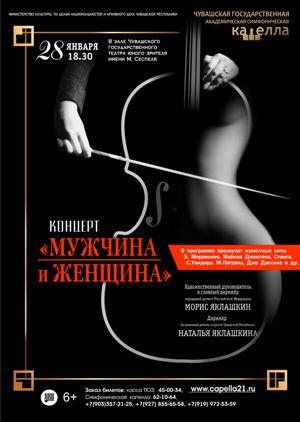 Концерт Мужчина и женщина