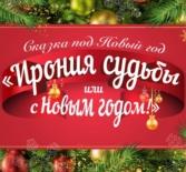 Сказка под Новый год «Ирония судьбы, или с Новым годом!»