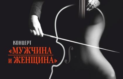 Концерт «Мужчина и женщина»