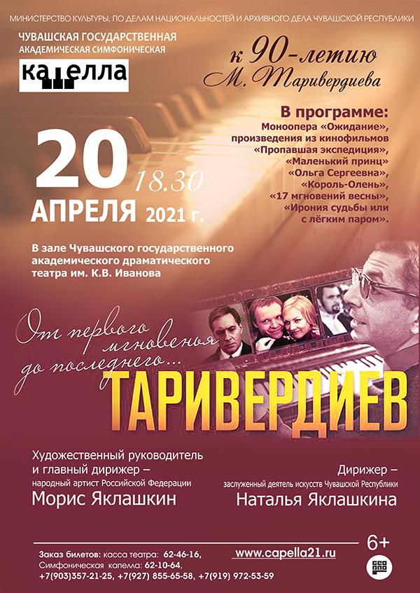 «От первого мгновенья до последнего…» к 90-летию Микаеля Таривердиева