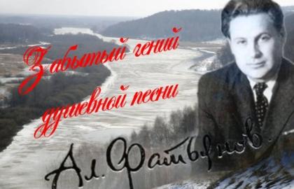 Забытый гений душевной песни. Алексей Фатьянов