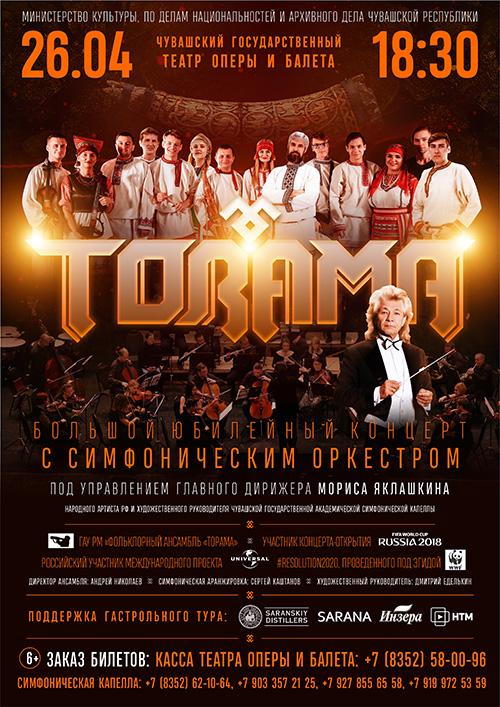 Симфонический оркестр и фольклорный ансамбль «Торама»