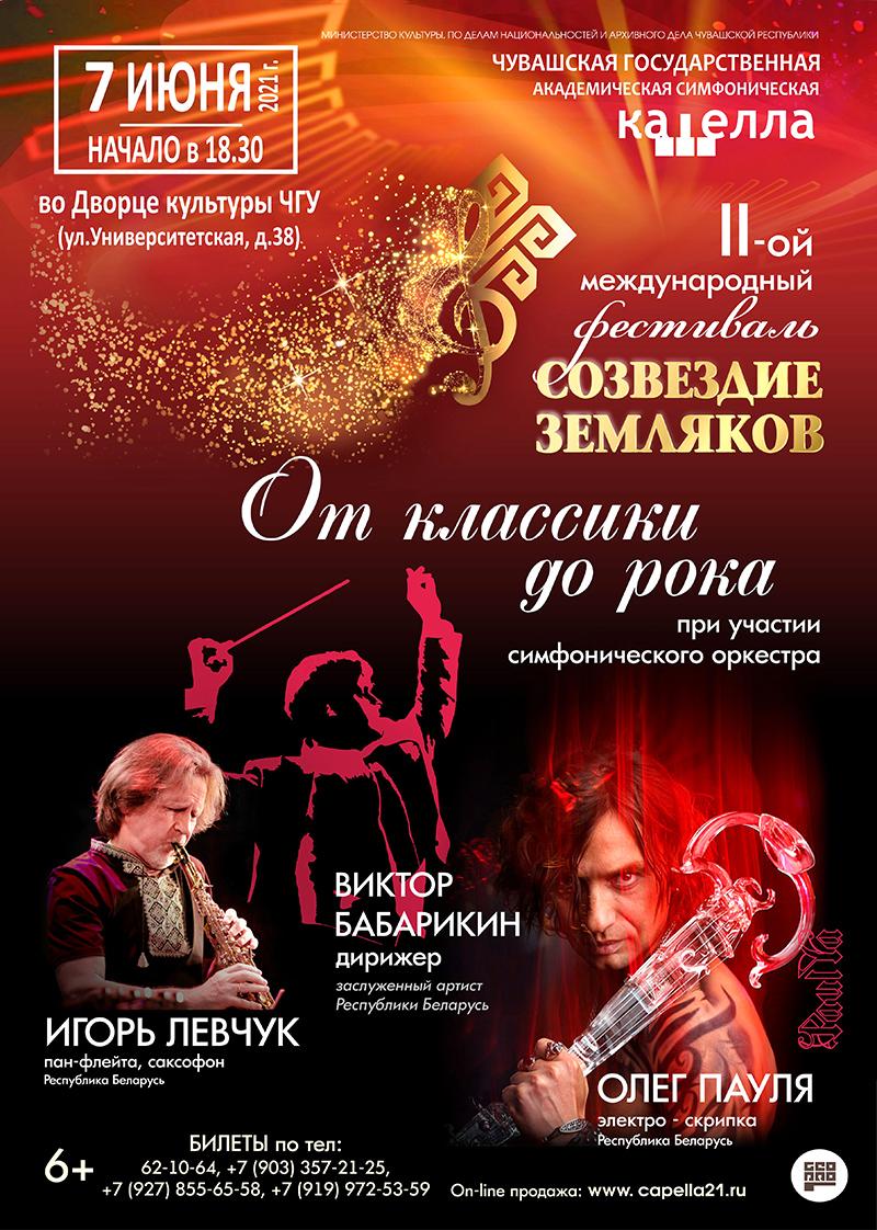 II международный фестиваль «Созвездие земляков» «От классики до рока»