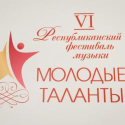 VI Республиканский фестиваль музыки «Молодые таланты» продолжается.