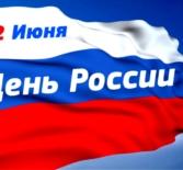 Чувашская государственная академическая симфоническая капелла поздравляет С Днём России.
