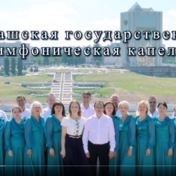 Симфоническая капелла принимает участие в акции (флешмоб) «Аист на крыше», приуроченной ко Дню памяти и скорби 22 июня.