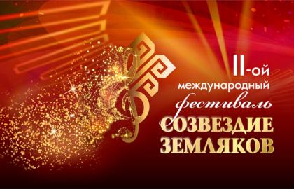 II международный фестиваль «Созвездие земляков»