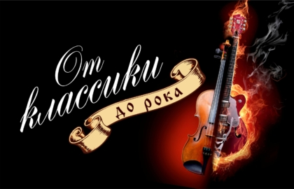 Концерт «От классики до рока»